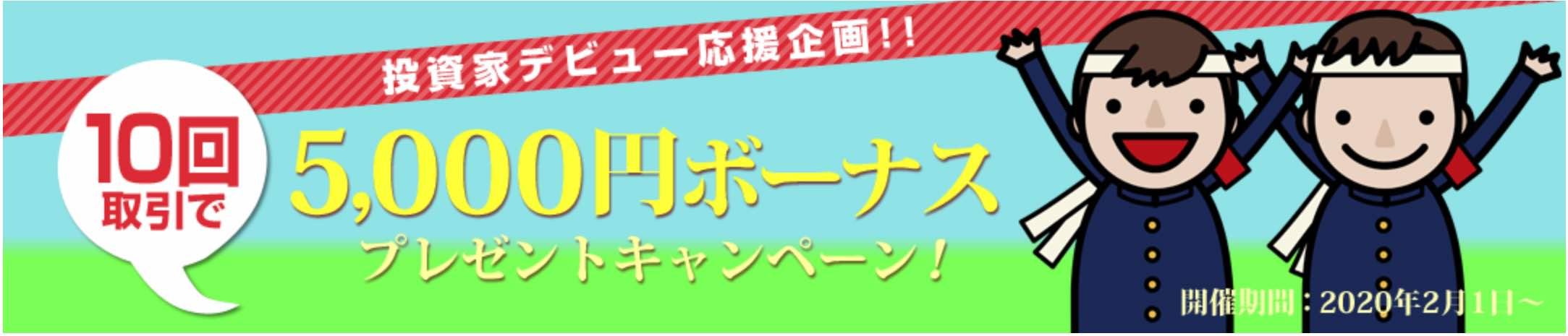 10回取引で5,000円ボーナスキャンペーン!