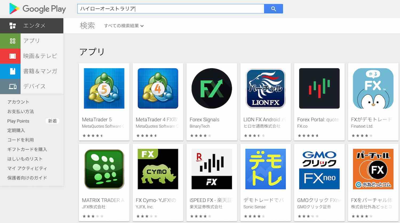 "GooglePlayの検索結果"""